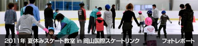 2011年 夏休みスケート教室 in 岡山国際スケートリンク 開催リポート