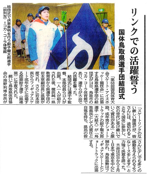 2013年1月15日 日本海新聞