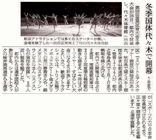 2013年1月27日 朝日新聞 東京版