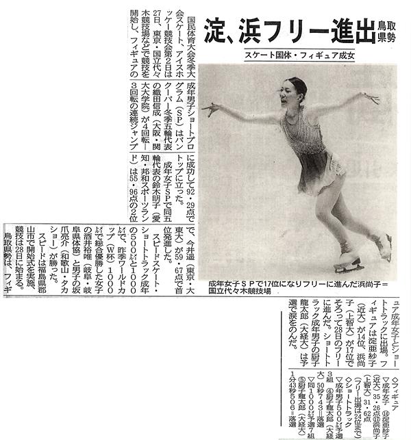2013年1月28日 日本海新聞