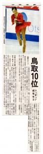 日本海新聞 2013年1月29日