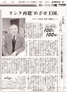 日本海新聞 2013年1月30日掲載記事