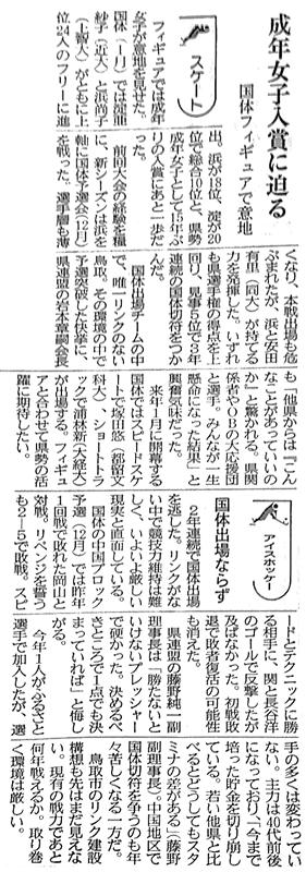 20131227_nihonkai