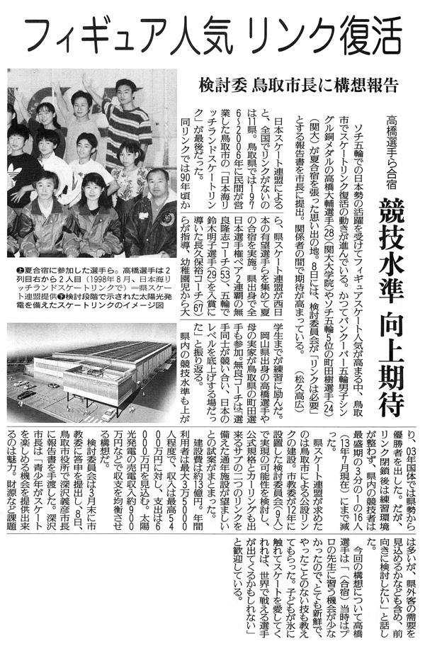 読売新聞 鳥取版 2014年5月9日 鳥取市スケートリンク 高橋大輔さん 特集記事