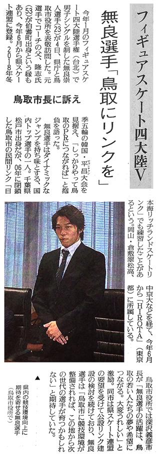 20140905_yomiuri01
