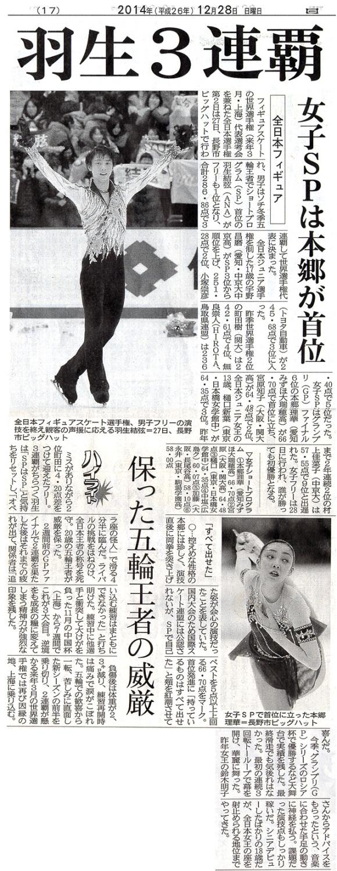 20141228_nihonkai