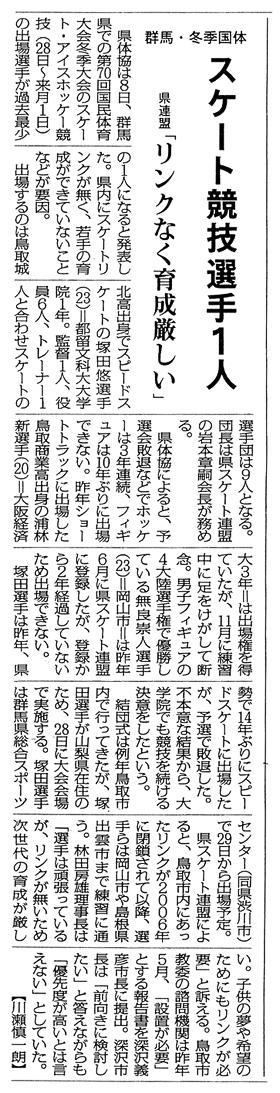 20150110-mainichi