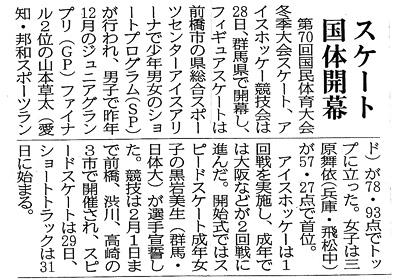 20150129-nihonaki