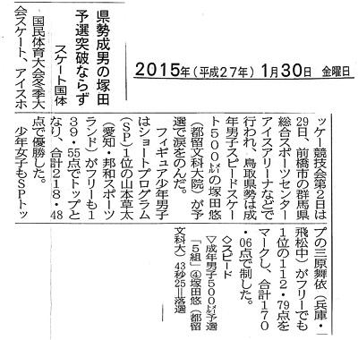 20150130-nihonaki