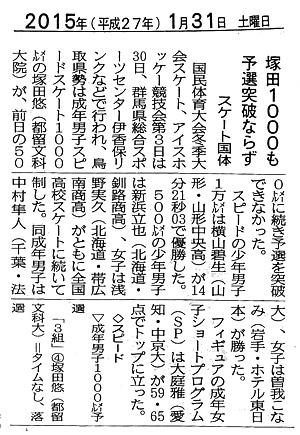 20150131-nihonaki