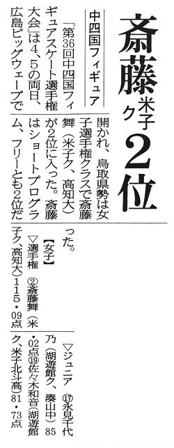 20150410-nihonkai