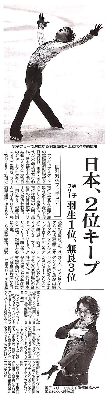 20150418-nihonkai