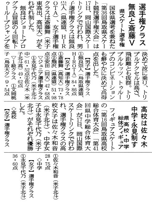 20151022-nihonkai-01