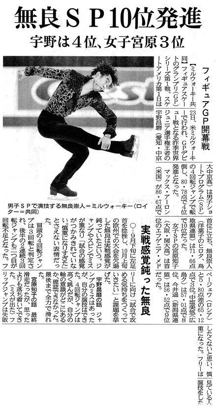 20151023-nihonkai-01