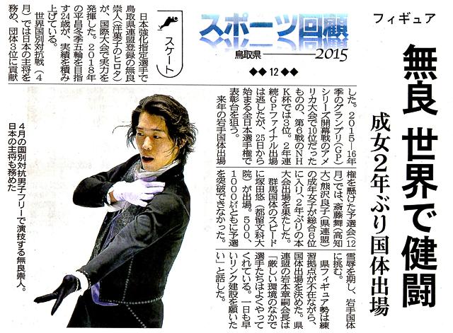20151224-nihonkai01