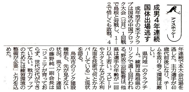20151224-nihonkai02