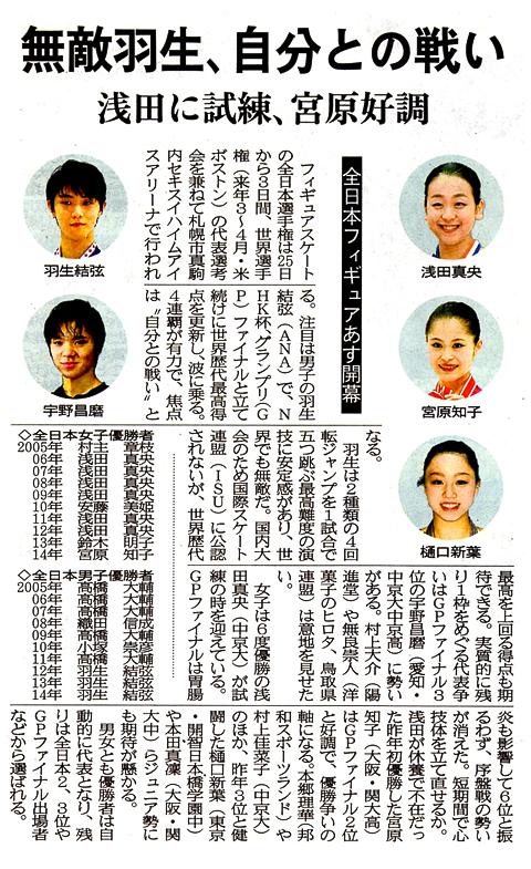 20151224-nihonkai03