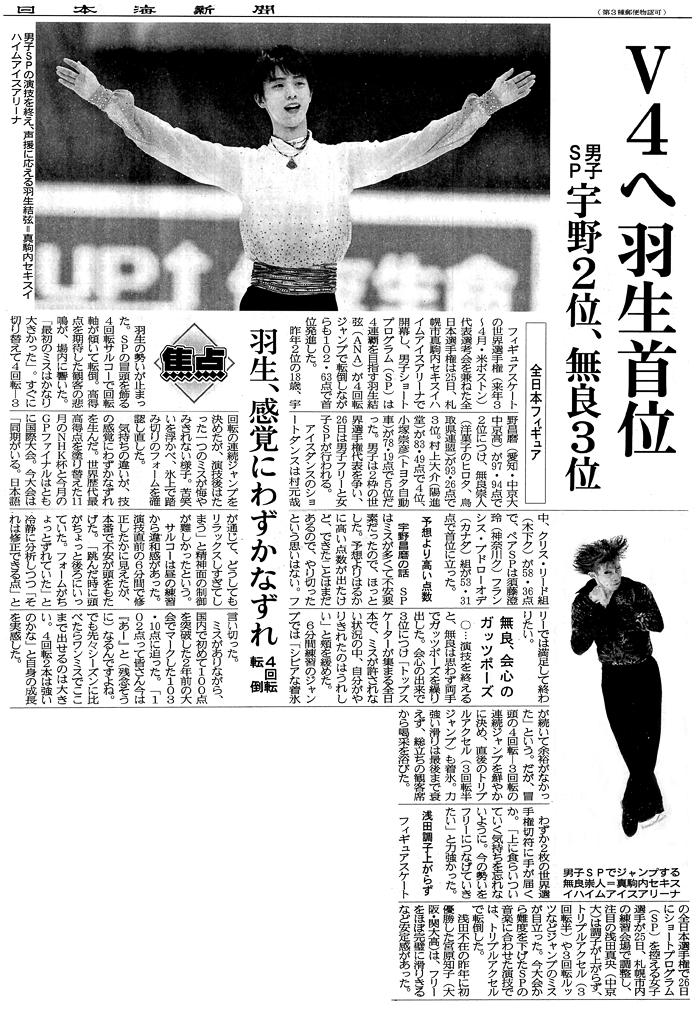 20151226-nihonkai-01