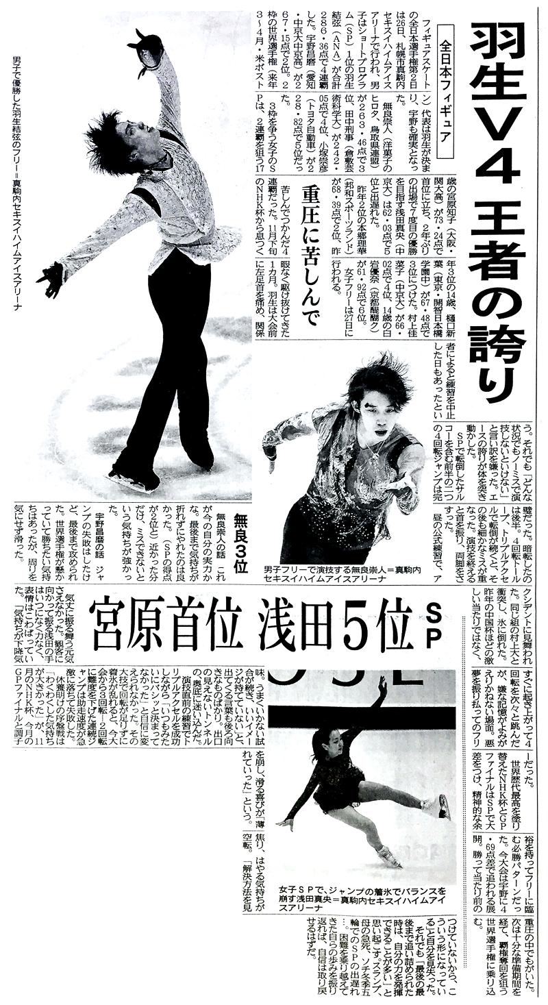 20151227-nihonkai01