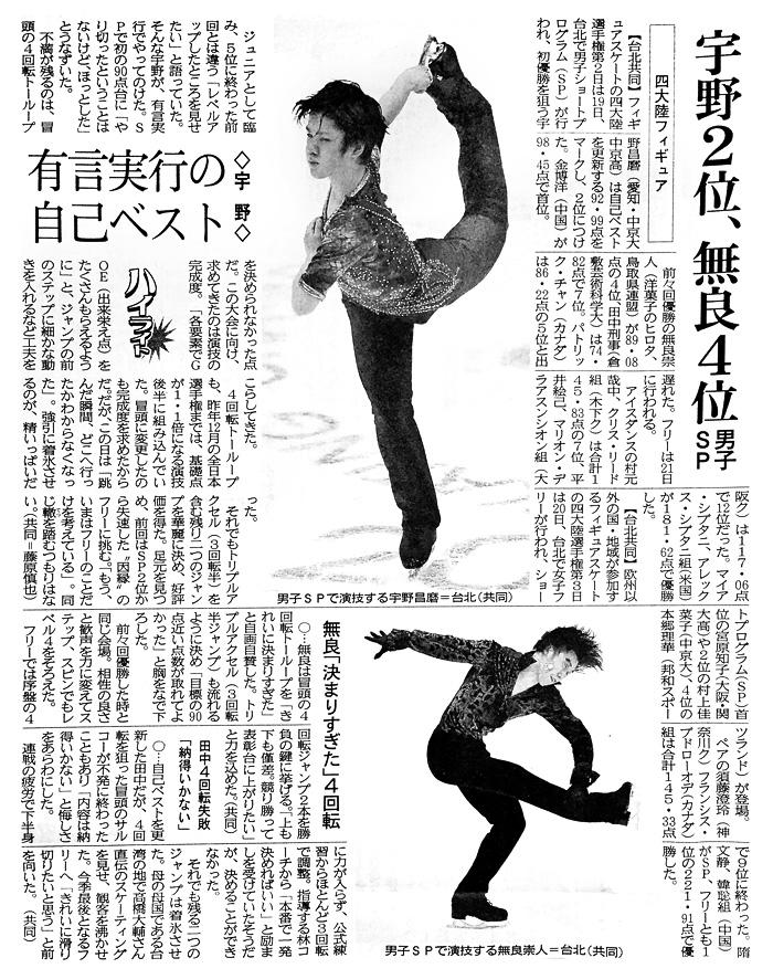 20160221-nihonkai-01