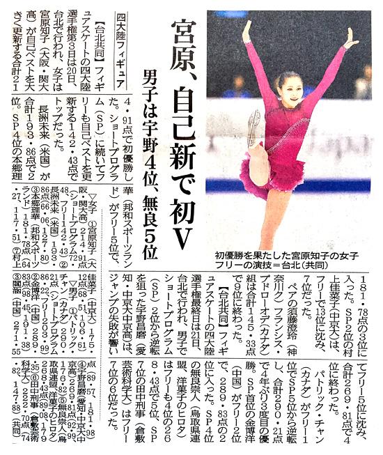 20160222-nihonkai-01