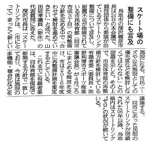 20160225-nihonkai-01