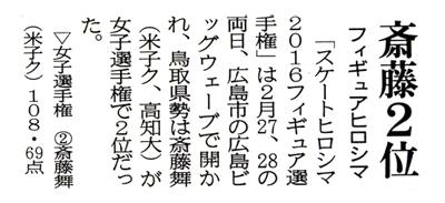 20160306-nihonkai-01