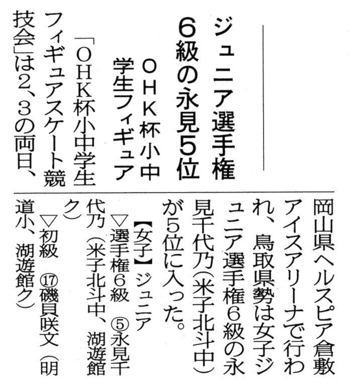 20160709-ohk-nihonkai