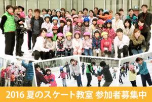 2016 夏休みスケート教室 参加者募集中