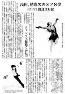 日本海新聞2016.10.13