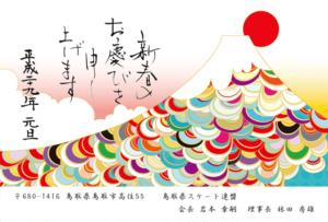 鳥取県スケート連盟 2017年賀状