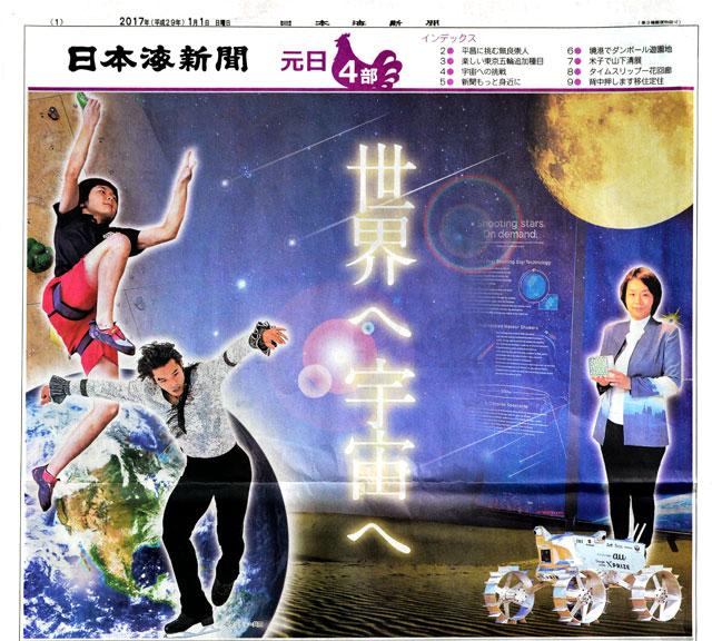 2017年元旦 日本海新聞 無良崇人特集記事