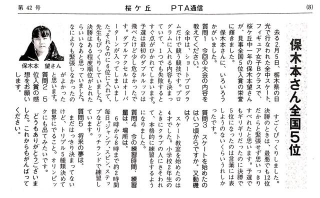 保木本 望さん 桜ケ丘中学校時代のPTA通信