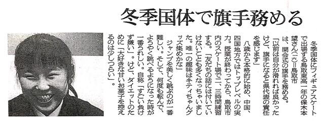 鳥取東高1年 冬季国体フィギュアに出場し旗手を務める