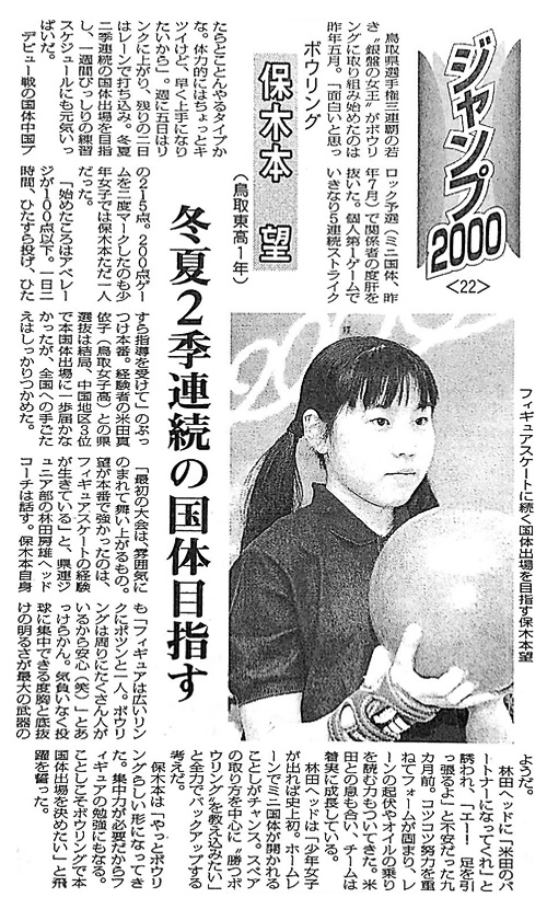 保木本 望さん 鳥取東高1年