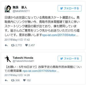 無良崇人選手Twitter・本田武史さんTwitter