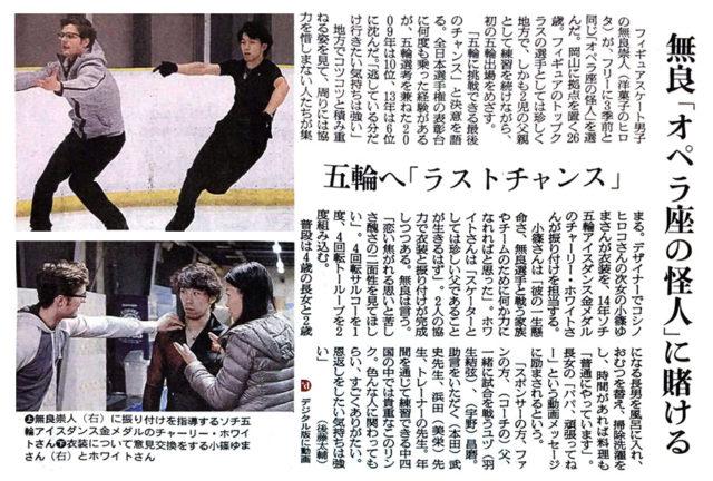 朝日新聞 2017年7月7日