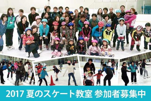 2017年 NPO法人アイススポーツ鳥取主催 夏のスケート教室