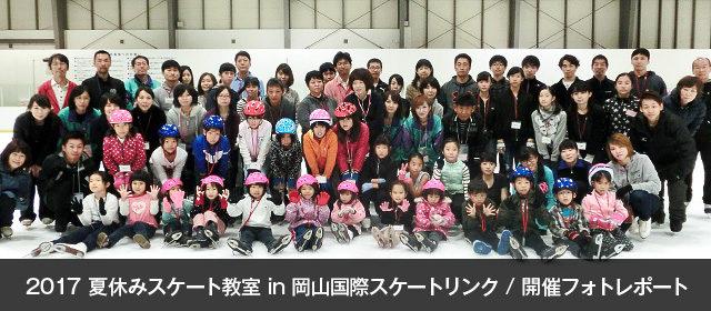 2017年8月 NPOアイススポーツ鳥取 スケート教室レポート