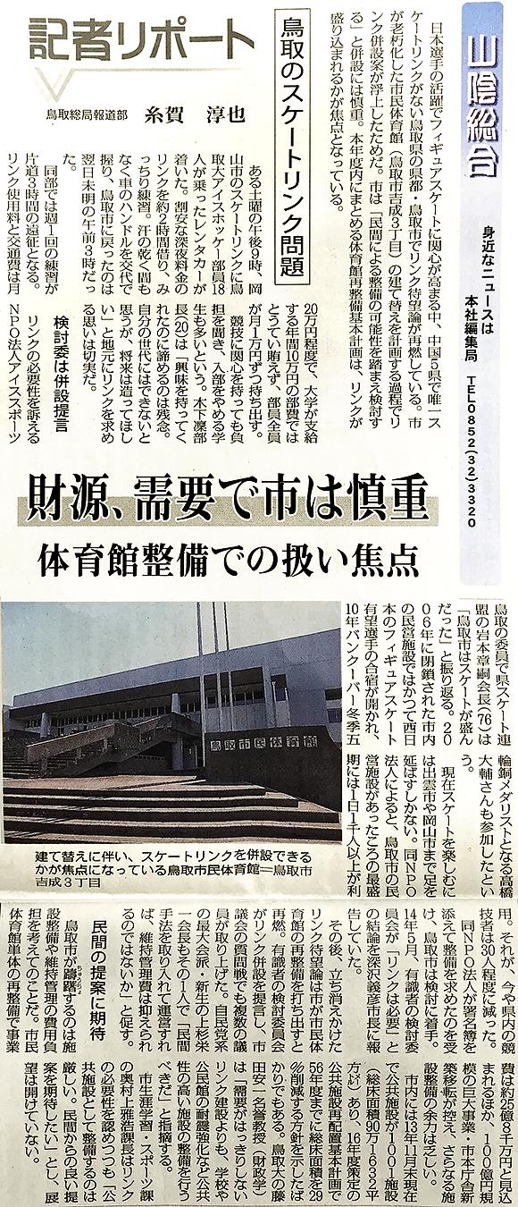 山陰中央新報 鳥取市スケートリンク建設特集