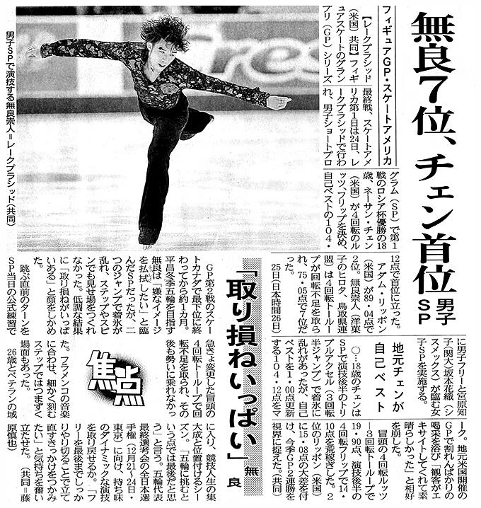 スケートアメリカ2017 無良崇人選手