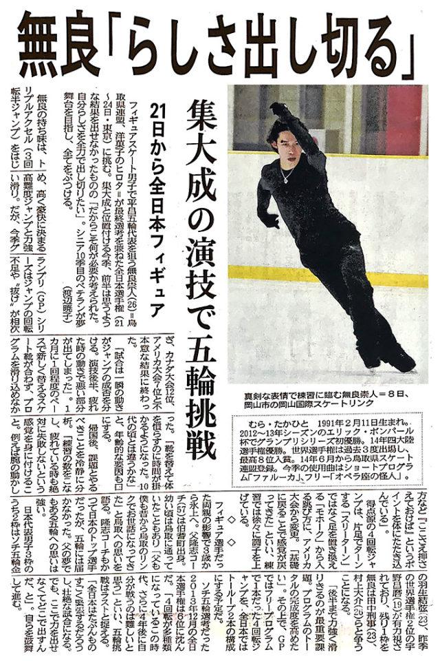 全日本フィギュアスケート選手権2017 無良崇人選手