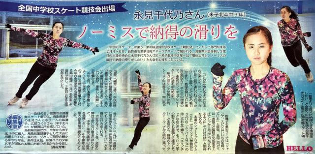 永見千代乃選手 特集 日本海新聞 2017年12月20日