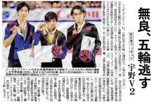 無良崇人選手 3位 / 第86回 全日本フィギュアスケート選手権大会