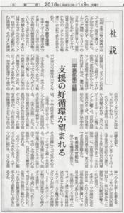 日本海新聞 社説 20180109