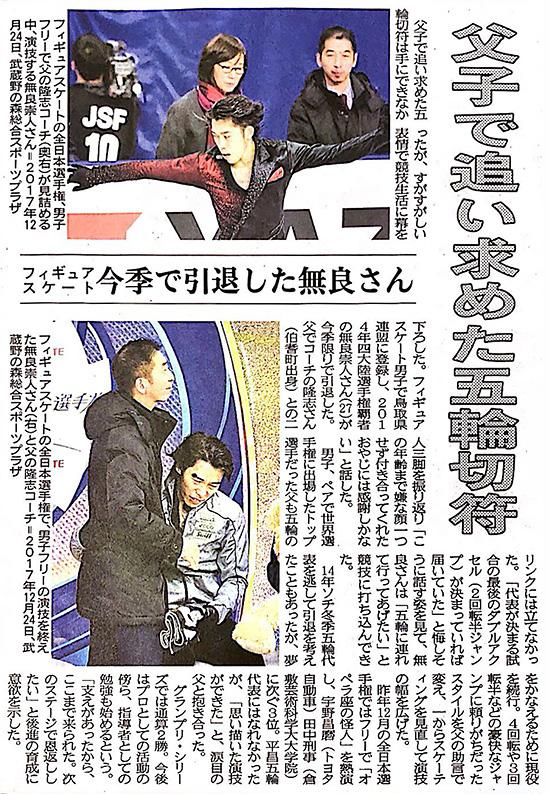 2018年4月7日 日本海新聞「無良崇人引退特集:父子で追い求めた五輪切符」
