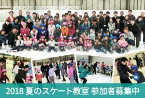 2018年 NPO法人アイススポーツ鳥取主催 夏のスケート教室