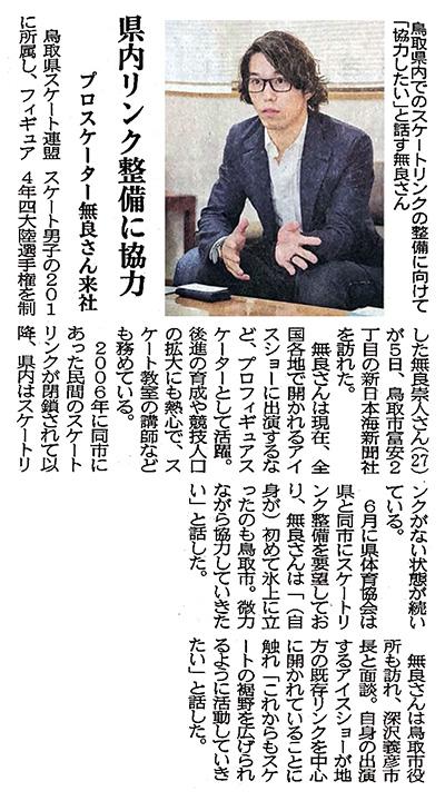 日本海新聞 2018年10月6日