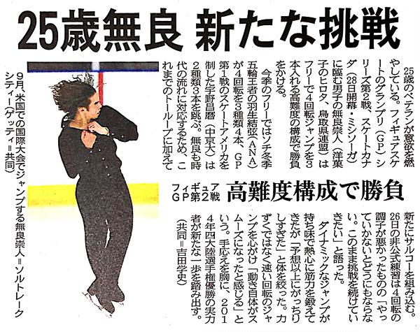 日本海新聞(2016.10.28)