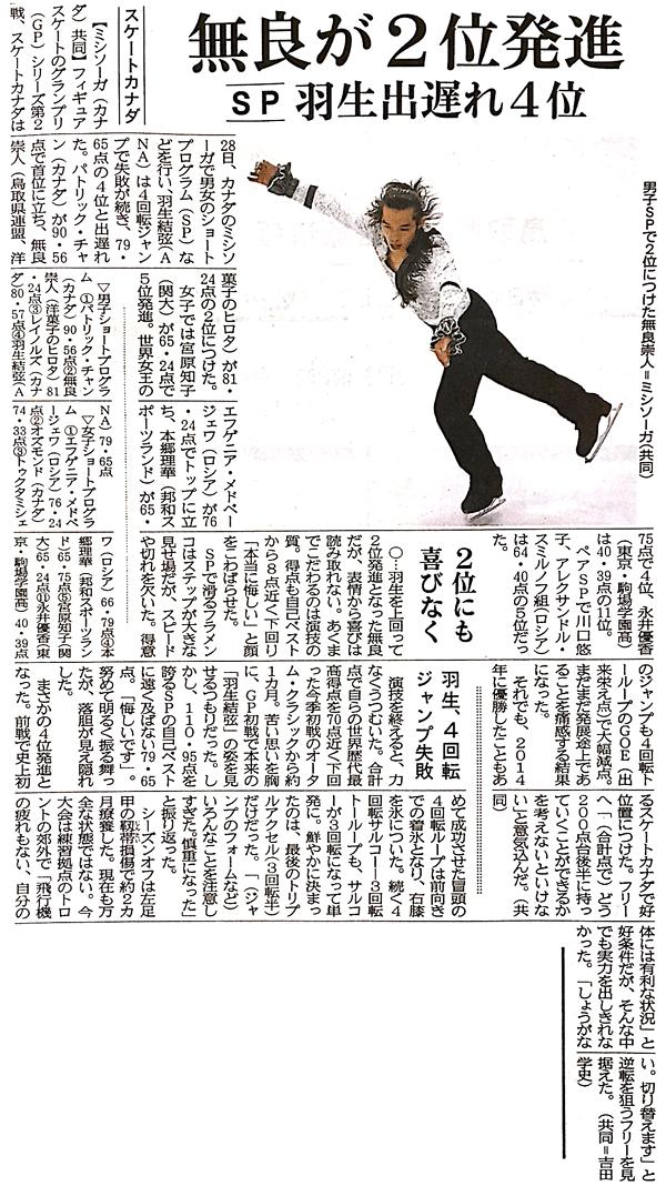日本海新聞(2016.10.30)